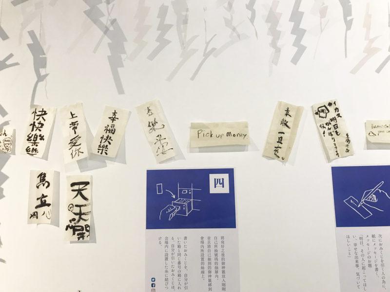つなぐおみくじ/台湾